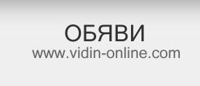 vidin-obiavi-online