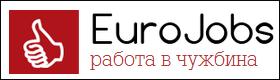 obiavi-za-rabota-v-eurojobs