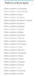 rabota-v-bulgaria